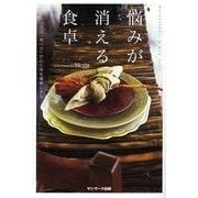 悩みが消える食卓(サンマーク出版) [電子書籍]