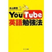 YouTube英語勉強法 (サンマーク出版) [電子書籍]