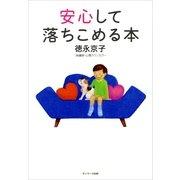 安心して落ちこめる本 (サンマーク出版) [電子書籍]