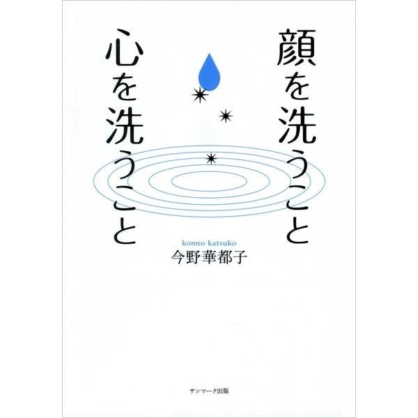 顔を洗うこと 心を洗うこと (サンマーク出版) [電子書籍]