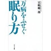 万病をふせぐ眠り方 (サンマーク出版) [電子書籍]