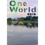 One World―みんなが誰かを幸せにしているこの世界 (サンマーク出版) [電子書籍]