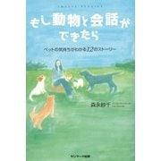 もし動物と会話ができたら―ペットの気持ちがわかる12のストーリー (サンマーク出版) [電子書籍]