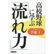 高校野球に学ぶ「流れ力」(サンマーク出版) [電子書籍]