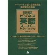 最新版ビジネス英語スーパーハンドブック(アルク) [電子書籍]