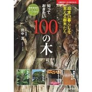 知っておきたい100の木―日本の暮らしを支える樹木たち(主婦の友ベストBOOKS) (主婦の友ベストBOOKS) [電子書籍]