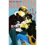 KISS ME,KISS YOU(オークラ出版) [電子書籍]