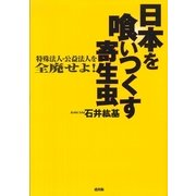 日本を喰いつくす寄生虫(グループ・ゼロ) [電子書籍]