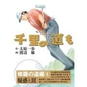 千里の道も 修羅の道編 6 (ゴルフダイジェスト社) [電子書籍]