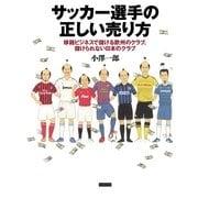 サッカー選手の正しい売り方―移籍ビジネスで儲ける欧州のクラブ、儲けられない日本のクラブ (カンゼン) [電子書籍]