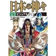 日本の神々完全ビジュアルガイド (カンゼン) [電子書籍]