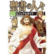 聖書の人々完全ビジュアルガイド(The Quest For History) (カンゼン) [電子書籍]