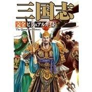三国志完全ビジュアルガイド(The Quest For History) (カンゼン) [電子書籍]