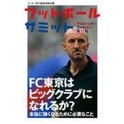 フットボールサミット〈第11回〉FC東京はビッグクラブになれるか?(カンゼン) [電子書籍]