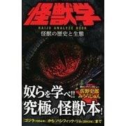 怪獣学―怪獣の歴史と生態 (カンゼン) [電子書籍]