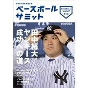 ベースボールサミット〈第1回〉田中将大、ヤンキース成功への道 (カンゼン) [電子書籍]