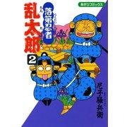 落第忍者乱太郎 2巻(あさひコミックス) [電子書籍]