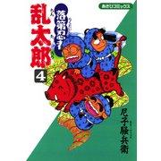 落第忍者乱太郎 4巻(あさひコミックス) [電子書籍]