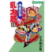落第忍者乱太郎 12巻(朝日新聞出版) [電子書籍]