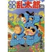 落第忍者乱太郎 36巻(朝日新聞出版) [電子書籍]