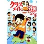 クラスメイトはみんな外国人。 (朝日新聞出版) [電子書籍]