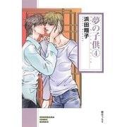 夢の子供 4(ソノラマコミック文庫) [電子書籍]