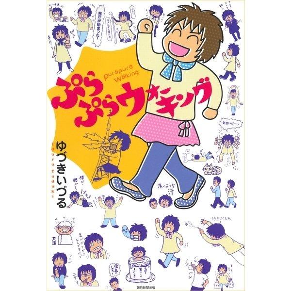 ぷらぷらウォーキング(朝日新聞出版) [電子書籍]