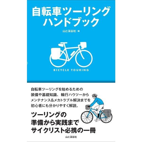 自転車ツーリングハンドブック(山と溪谷社) [電子書籍]