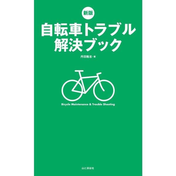 新版 自転車トラブル解決ブック(山と溪谷社) [電子書籍]