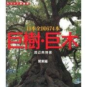 巨樹・巨木 関東編 132本(山と溪谷社) [電子書籍]