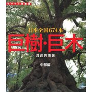 巨樹・巨木 中部編 168本(山と溪谷社) [電子書籍]