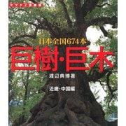巨樹・巨木 近畿・中国編 112本(山と溪谷社) [電子書籍]