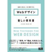 Webデザインの新しい教科書 基礎から覚える、深く理解できる。(エムディエヌコーポレーション) [電子書籍]