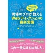 現場のプロが教えるWebディレクションの最新常識 知らないと困るWebデザインの新ルール2(エムディエヌコーポレーション) [電子書籍]
