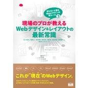 現場のプロが教えるWebデザイン&レイアウトの最新常識 知らないと困るWebデザインの新ルール3(エムディエヌコーポレーション) [電子書籍]