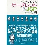 スッキリわかるサーブレット&JSP入門(インプレス) [電子書籍]