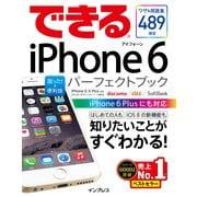 できるiPhone 6 困った!&便利技 パーフェクトブック iPhone 6/6 Plus対応(インプレス) [電子書籍]