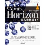 VMware Horizon 導入実践ガイド (モバイルクラウド時代のワークスタイル変革)(インプレス) [電子書籍]