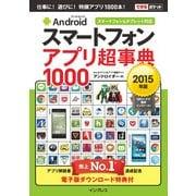 できるポケット Androidスマートフォン アプリ超事典1000(2015年版) スマートフォン&タブレット対応(インプレス) [電子書籍]