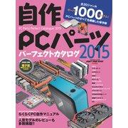 自作PCパーツパーフェクトカタログ2015(インプレス) [電子書籍]
