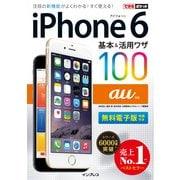 できるポケット au iPhone 6 基本&活用ワザ 100(インプレス) [電子書籍]