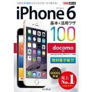 できるポケット docomo iPhone 6 基本&活用ワザ 100(インプレス) [電子書籍]