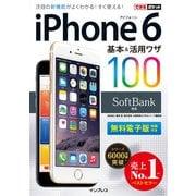できるポケット SoftBank iPhone 6 基本&活用ワザ 100(インプレス) [電子書籍]