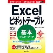 できるポケット Excelピボットテーブル 基本マスターブック 2013/2010対応(インプレス) [電子書籍]