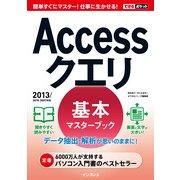 できるポケット Accessクエリ 基本マスターブック 2013/2010/2007対応(インプレス) [電子書籍]