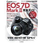 Canon EOS 7D Mark2完全ガイド(インプレス) [電子書籍]