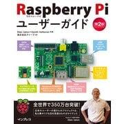 Raspberry Piユーザーガイド 第2版(インプレス) [電子書籍]