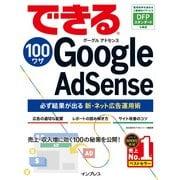 できる100ワザ Google AdSense 必ず結果が出る新・ネット広告運用術(インプレス) [電子書籍]