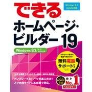 できるホームページ・ビルダー19 Windows 8.1/8/7/Vista対応(インプレス) [電子書籍]