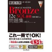 徹底攻略ORACLE MASTER Bronze 12c SQL基礎問題集(1Z0-061)対応(インプレス) [電子書籍]